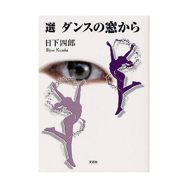 選ダンスの窓から/日下四郎