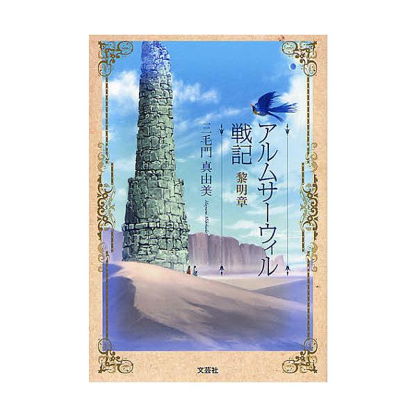 アルムサーウィル戦記 黎明章/三毛門真由美