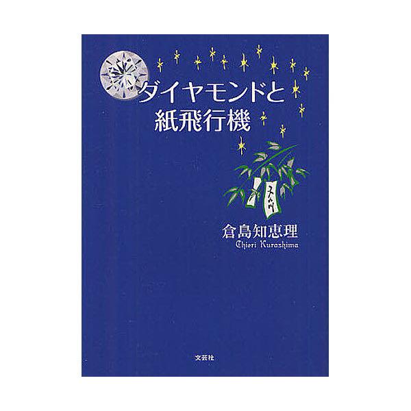 ダイヤモンドと紙飛行機/倉島知恵理
