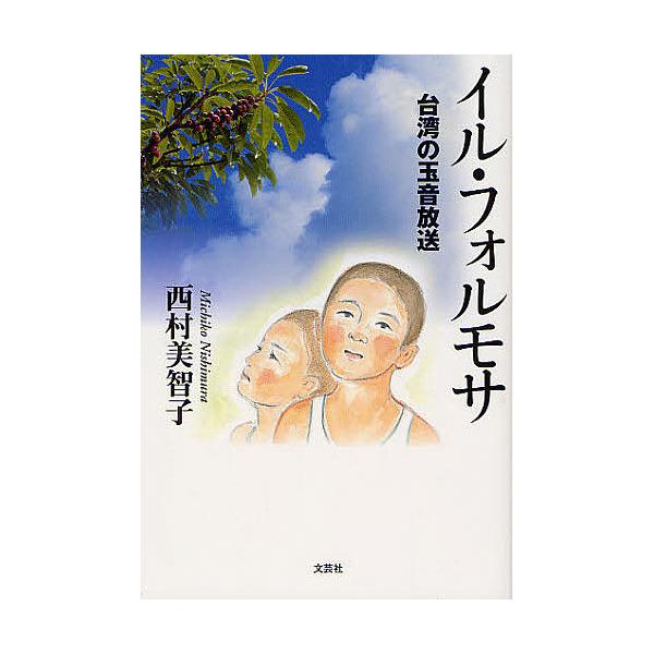 イル・フォルモサ 台湾の玉音放送/西村美智子