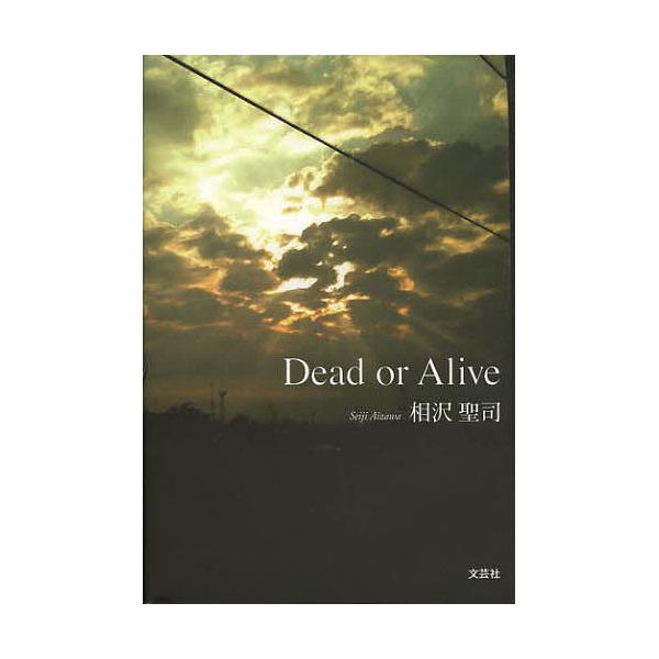Dead or Alive/相沢聖司