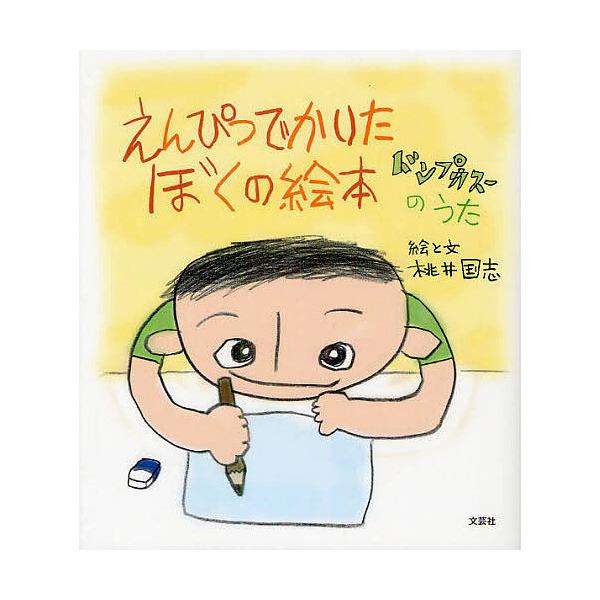 えんぴつでかいたぼくの絵本 ドンプカスーのうた/桃井国志/子供/絵本