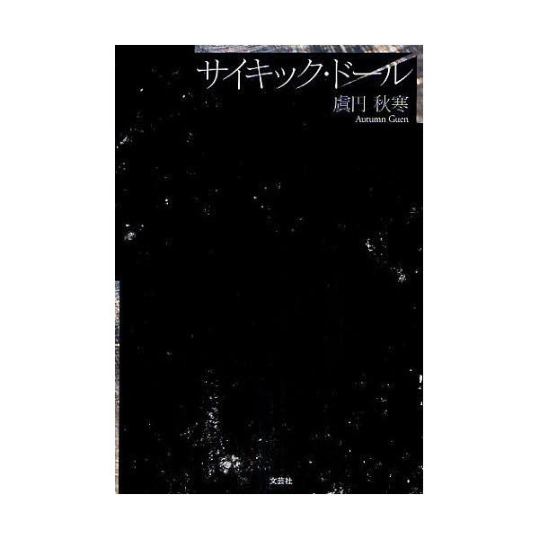 サイキック・ドール/虞円秋寒
