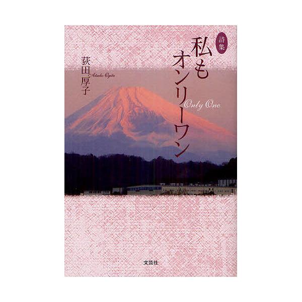 私もオンリーワン 詩集/荻田厚子