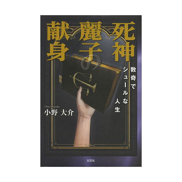 死神麗子の献身 数奇でシュールな人生/小野大介