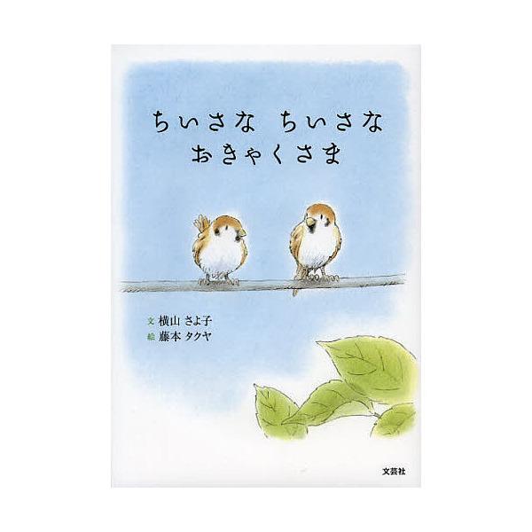 ちいさなちいさなおきゃくさま/横山さよ子/藤本タクヤ/子供/絵本