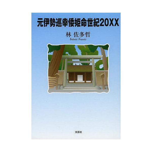 元伊勢巡幸倭姫命世紀20XX/林佐多哲