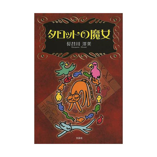 タロットの魔女/長谷川洋美