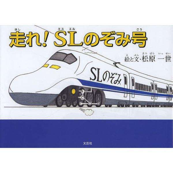 走れ!SLのぞみ号/松原一世/子供/絵本