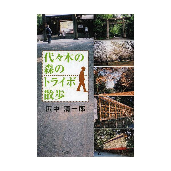 代々木の森のトライボ散歩/広中清一郎