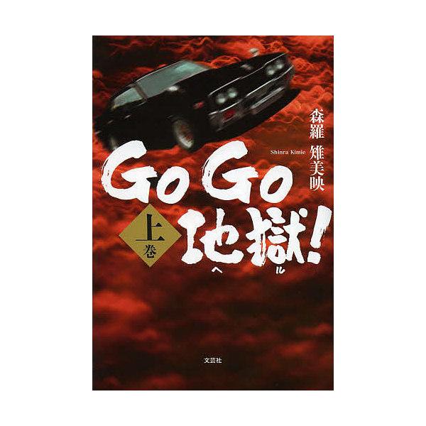 GoGo地獄(ヘル)! 上巻/森羅雉美映