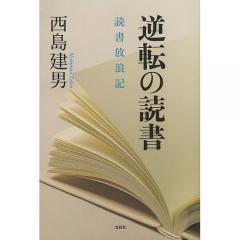 逆転の読書 読書放浪記/西島建男