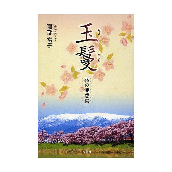 玉鬘 私の徒然草/南部富子