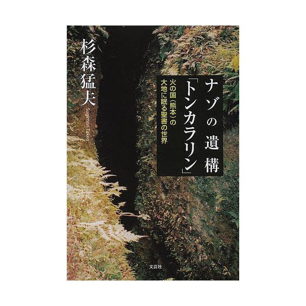 ナゾの遺構「トンカラリン」 火の国〈熊本〉の大地に眠る聖書の世界/杉森猛夫