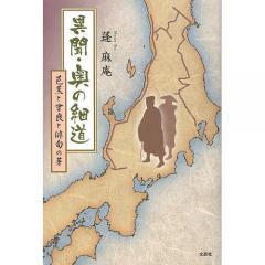 異聞・奥の細道 芭蕉と曾良と俳句の芽/蓬麻庵