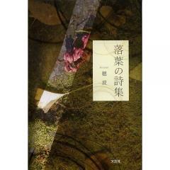 落葉の詩集/穂波