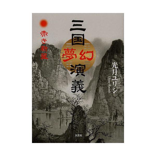 三国夢幻演義 赤き新星/光月ユリシ