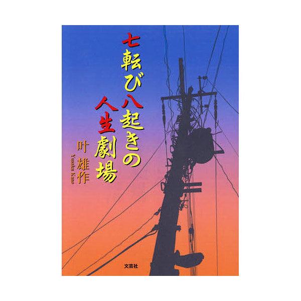 七転び八起きの人生劇場/叶雄作