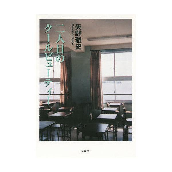 二人目のクールビューティー/矢野雅史