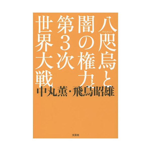 八咫烏と闇の権力と第3次世界大戦/中丸薫/飛鳥昭雄