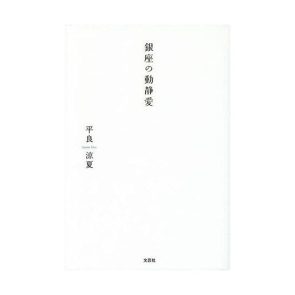 銀座の動静愛/平良涼夏
