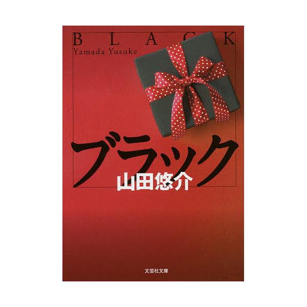 ブラック/山田悠介