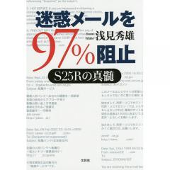 迷惑メールを97%阻止 S25Rの真髄/浅見秀雄
