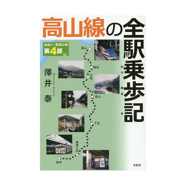 高山線の全駅乗歩記/澤井泰
