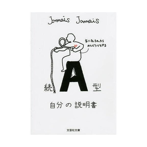 A型自分の説明書 続/JamaisJamais