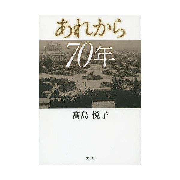 あれから70年/高島悦子