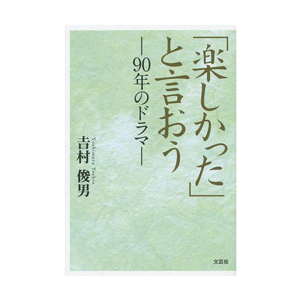 「楽しかった」と言おう 90年のドラマ/吉村俊男