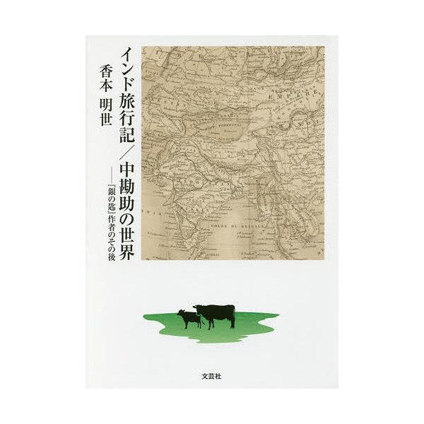インド旅行記/香本明世
