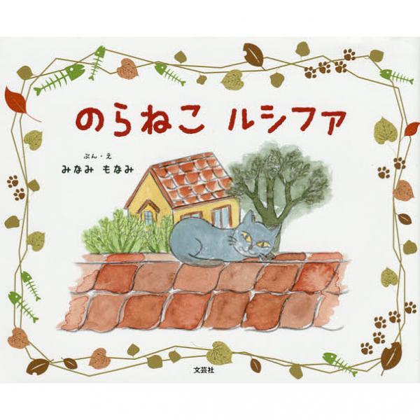 のらねこルシファ/みなみもなみ/子供/絵本