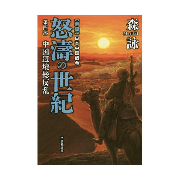 怒濤の世紀 新編日本中国戦争 第4部/森詠