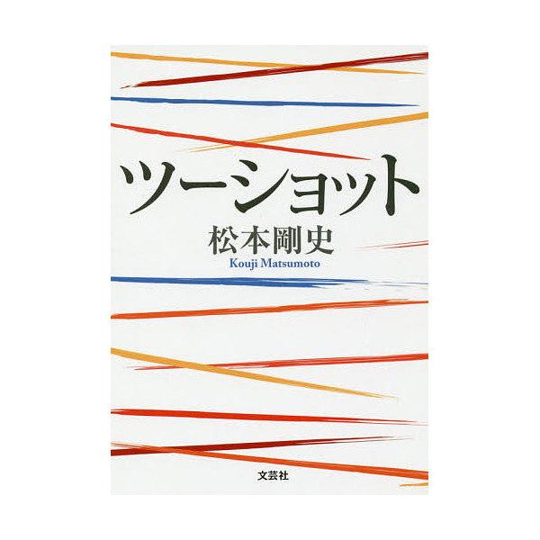 ツーショット/松本剛史
