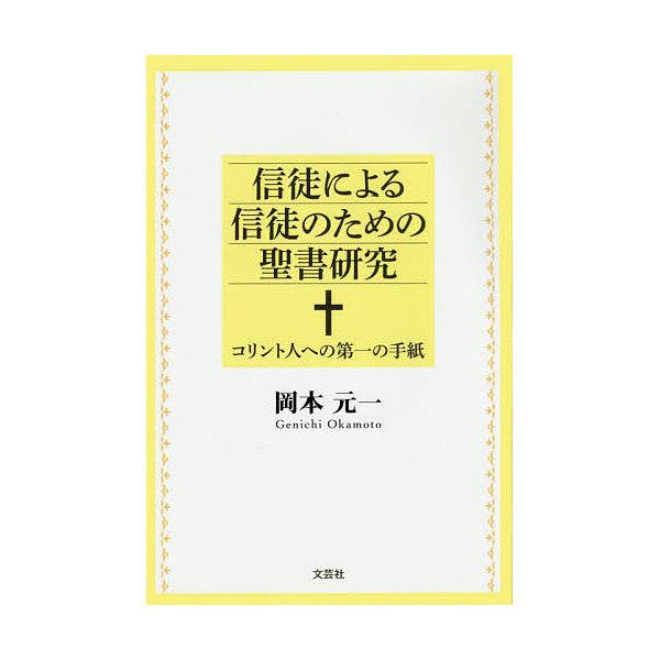 信徒による信徒のための聖書研究 コリント人への第一の手紙/岡本元一