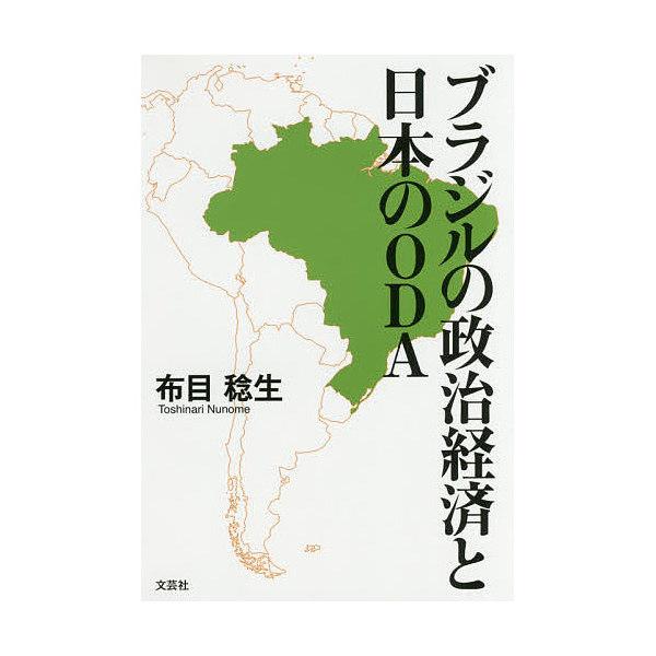 ブラジルの政治経済と日本のODA/布目稔生