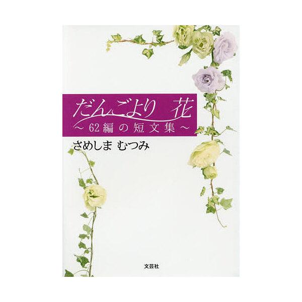 だんごより花 62編の短文集/さめしまむつみ