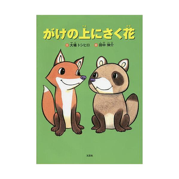 がけの上にさく花/大場トシヒロ/田中伸介/子供/絵本