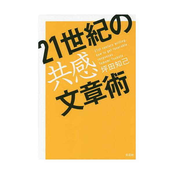 21世紀の共感文章術/坪田知己