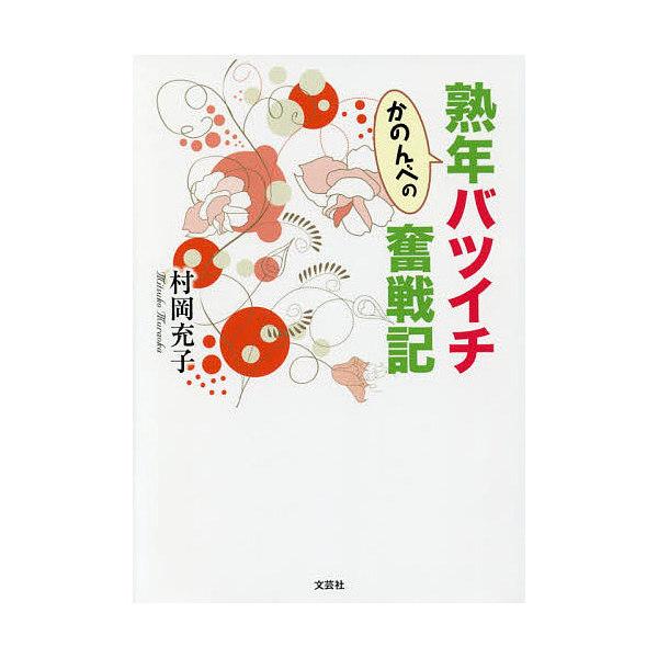 かのんべの熟年バツイチ奮戦紀/村岡充子