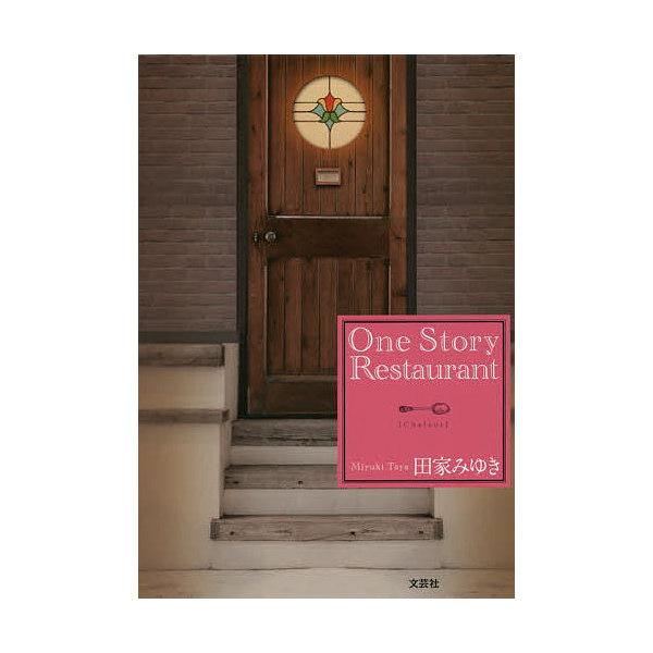 One Story Restaurant/田家みゆき