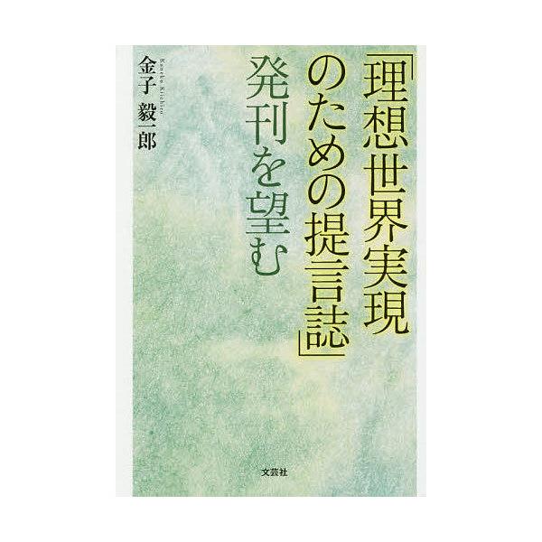「理想世界実現のための提言誌」発刊を望む/金子毅一郎