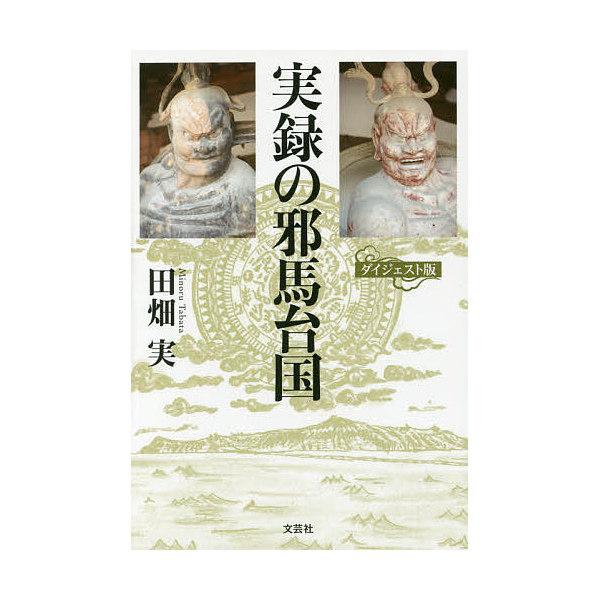 実録の邪馬台国 ダイジェスト版/田畑実