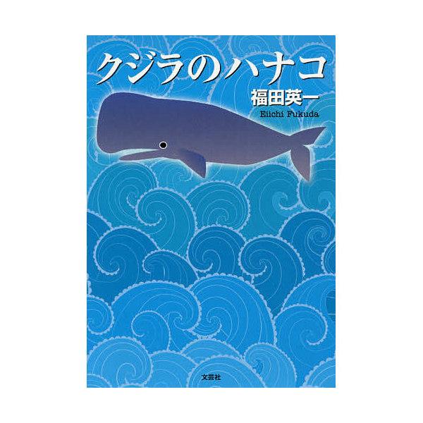 クジラのハナコ/福田英一