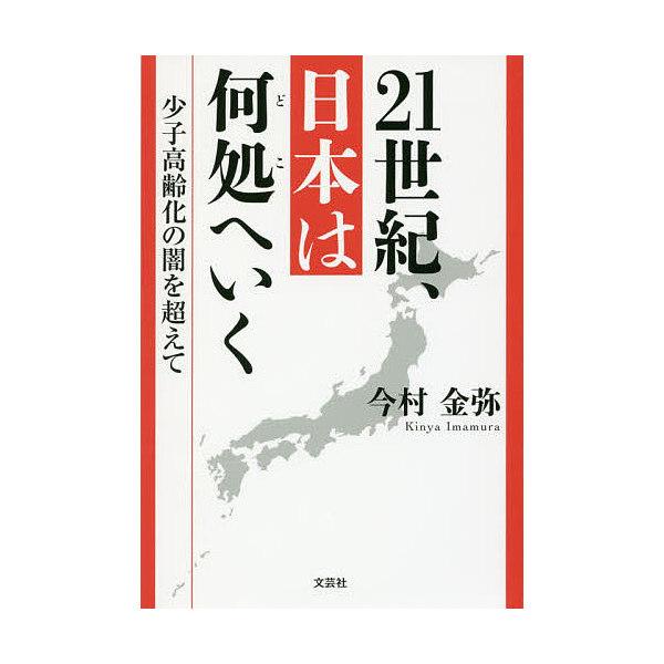 21世紀、日本は何処へいく 少子高齢化の闇を超えて/今村金弥