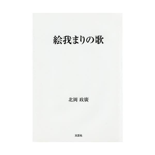 絵我まりの歌/北岡政廣