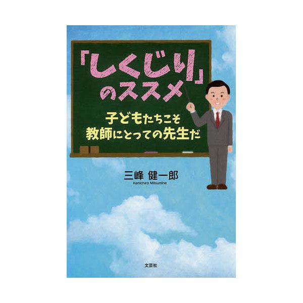 「しくじり」のススメ 子どもたちこそ教師にとっての先生だ/三峰健一郎