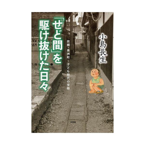「せど間」を駆け抜けた日々 故郷・長洲町~子ども時代の宝物/小島長生