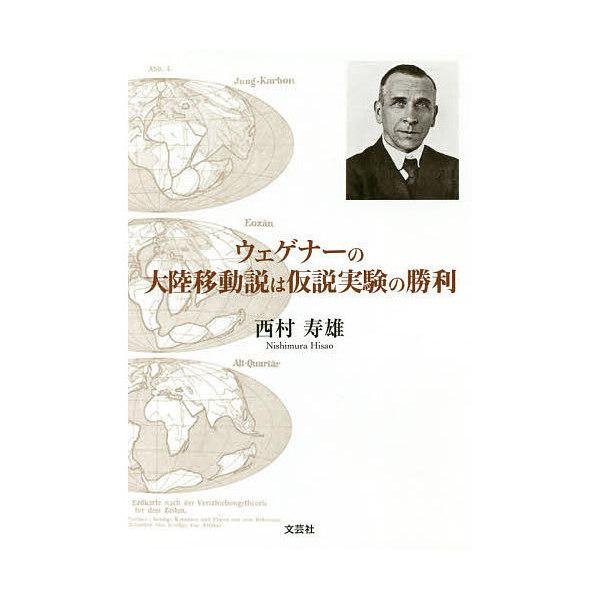 ウェゲナーの大陸移動説は仮説実験の勝利/西村寿雄